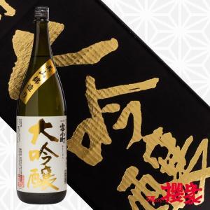 雪小町 大吟醸 美山錦 1800ml 日本酒 渡辺酒造本店 福島 地酒|sakenosakuraya