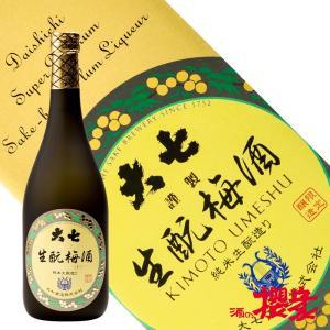 梅酒 大七 生もと 梅酒 720ml 箱付 大七酒造 福島 地酒 ふくしまプライド。体感キャンペーン(お酒/飲料)|sakenosakuraya