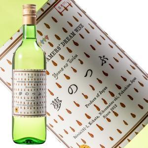 白ワイン ふくしま農家の夢ワイン 夢のつぶ 720ml 福島県 二本松市 ふくしまプライド。体感キャンペーン(お酒/飲料)|sakenosakuraya