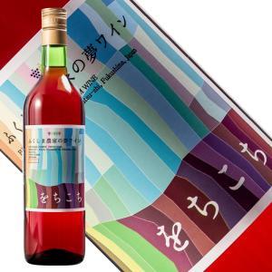 ロゼワイン ふくしま農家の夢ワイン をちこち 720ml ワイン 福島県 二本松市 ふくしまプライド。体感キャンペーン(お酒/飲料)|sakenosakuraya