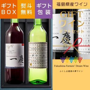 赤白ワインセット ギフト ふくしま農家の夢ワイン 一慶 夢のつぶ 720ml×2本 福島 二本松 ふ...