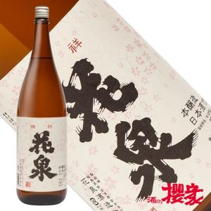 花泉 瑞祥会津印 1800ml 日本酒 花泉酒造 福島 地酒|sakenosakuraya
