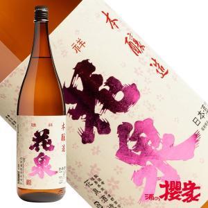 花泉 本醸造 1800ml 日本酒 花泉酒造 福島 地酒|sakenosakuraya
