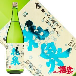 花泉本醸造 辛口 1回火入れ 1800ml 日本酒 花泉酒造 福島 地酒|sakenosakuraya
