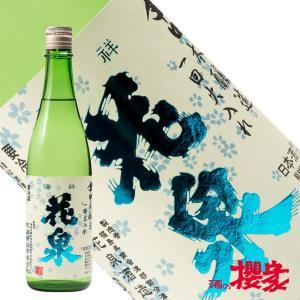 花泉本醸造辛口1回火入れ 720ml 日本酒 花泉酒造 福島 地酒|sakenosakuraya