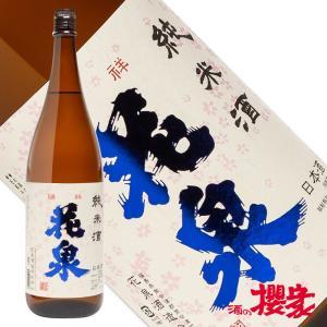 花泉 純米酒 1800ml 日本酒 花泉酒造 福島 地酒|sakenosakuraya