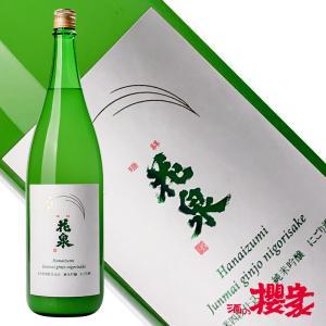花泉 純米にごり酒 1800ml 日本酒 花泉酒造 福島 地酒|sakenosakuraya