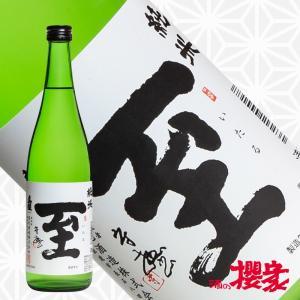 真稜 至 純米酒(火入) 720ml 日本酒 逸見酒造 新潟 佐渡|sakenosakuraya