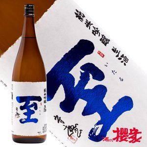 真稜 至 純米吟醸(生) 1800ml 日本酒 逸見酒造 新潟 佐渡|sakenosakuraya