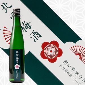 北雪梅酒 14度 500ml リキュール 北雪酒造 新潟 佐渡|sakenosakuraya