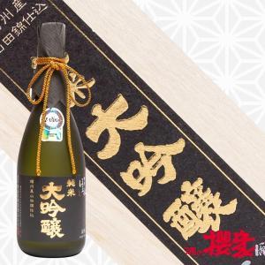 会津ほまれ播州山田錦仕込 純米大吟醸酒 720ml 日本酒 ほまれ酒造 福島 地酒|sakenosakuraya