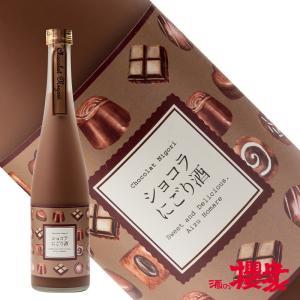バレンタイン 会津ほまれ ショコラにごり酒 500ml リキュール ほまれ酒造 福島 地酒|sakenosakuraya