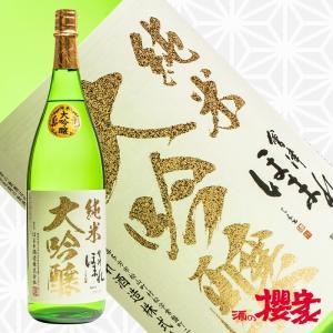会津ほまれ 純米大吟醸 極 1800ml 日本酒 ほまれ酒造 福島 地酒 ふくしまプライド。体感キャンペーン(お酒/飲料) sakenosakuraya