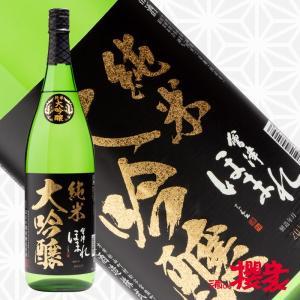 会津ほまれ 純米大吟醸 極 黒ラベル 1800ml 日本酒 ほまれ酒造 福島 地酒 ふくしまプライド...