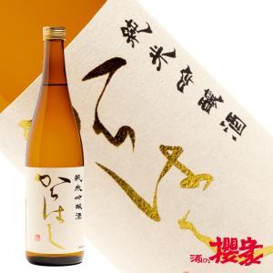 からはし  純米吟醸  夢の香 720ml 日本酒 ほまれ酒造 福島 地酒 ふくしまプライド。体感キャンペーン(お酒/飲料) sakenosakuraya