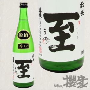 至 辛口純米原酒 720ml 日本酒 逸見酒造 新潟 佐渡|sakenosakuraya