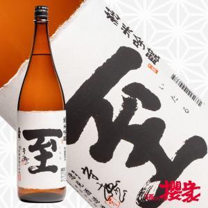 真稜 至 純米吟醸 火入 1800ml 日本酒 逸見酒造 新潟 佐渡|sakenosakuraya