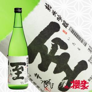 真稜 至 純米吟醸(火入) 720ml 日本酒 逸見酒造 新潟 佐渡|sakenosakuraya
