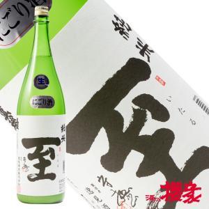 真稜 至 純米にごり(生) 1800ml 日本酒 逸見酒造 新潟 佐渡|sakenosakuraya