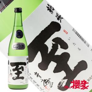 真稜 至 純米にごり(生) 720ml 日本酒 逸見酒造 新潟 佐渡|sakenosakuraya