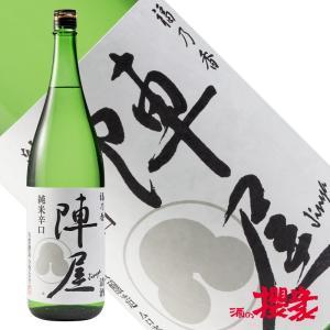 有賀醸造 陣屋 福乃香 純米辛口 1800ml 日本酒 有賀醸造 福島 地酒 ふくしまプライド sakenosakuraya