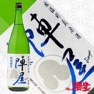 有賀醸造 陣屋 特別純米 氷温貯蔵原酒 1800ml 日本酒 有賀醸造 福島 地酒 sakenosakuraya