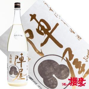 有賀醸造 陣屋 純米大吟醸 うすにごり 生 1800ml 日本酒 有賀醸造 福島 地酒 sakenosakuraya