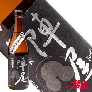 有賀醸造 陣屋 特別純米無濾過生原酒 720ml 日本酒 有賀醸造 福島 地酒 sakenosakuraya