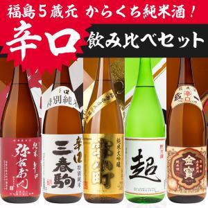 日本酒 飲み比べセット 福島県内 辛口純米酒 1800ml×5本セット 福島 地酒 辛口 ふくしまプライド。体感キャンペーン(お酒/飲料)|sakenosakuraya