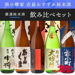 日本酒 飲み比べセット 福島県内 純米酒 パート2 1800ml×5本セット 福島 ふくしまプライド...