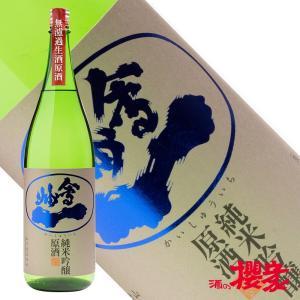 会州一  純米吟醸生原酒 1800ml 日本酒 会州一酒造 福島 地酒|sakenosakuraya