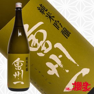 会州一 純米吟醸火入れ  1800ml 日本酒 会州一酒造 福島 地酒|sakenosakuraya