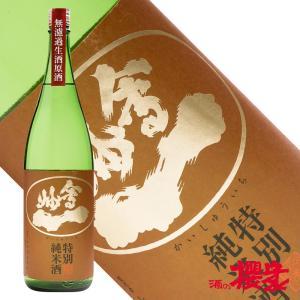 会州一 特別純米美山錦生詰原酒 1800ml 日本酒 会州一酒造 福島 地酒|sakenosakuraya