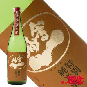 会州一 特別純米美山錦生詰原酒 720ml 日本酒 会州一酒造 福島 地酒|sakenosakuraya