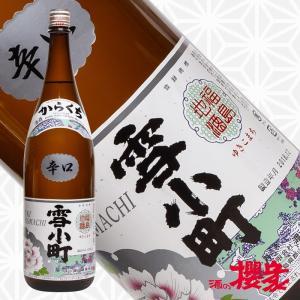 雪小町 辛口 からくち 銘醸会 1800ml 日本酒 渡辺酒造本店 福島 地酒|sakenosakuraya