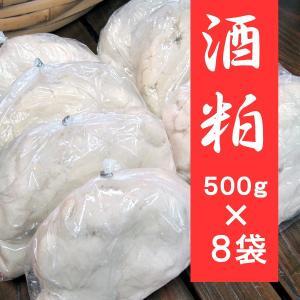 酒粕(バラ粕)500g×8袋 蔵元直送のしぼりたて酒粕|sakenosakuraya