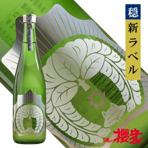 穏 純米吟醸 720ml 日本酒 仁井田本家 福島 地酒|sakenosakuraya
