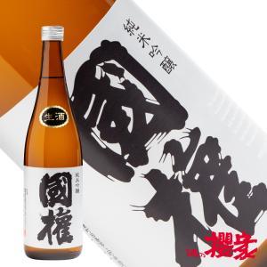 日本酒 国権 純米吟醸 銀ラベル 生酒 720ml 国権酒造 福島 地酒 ふくしまプライド。体感キャンペーン(お酒/飲料) sakenosakuraya