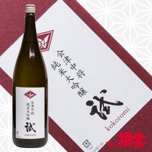 会津中将 純米大吟醸 試 1800ml 日本酒 鶴乃江酒造 福島 地酒|sakenosakuraya