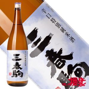 三春駒 辛口 特別純米酒 1800ml 日本酒 佐藤酒造 福島 地酒|sakenosakuraya