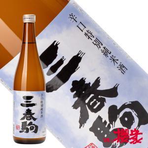 三春駒 辛口 特別純米酒 720ml 日本酒 佐藤酒造 福島 地酒|sakenosakuraya
