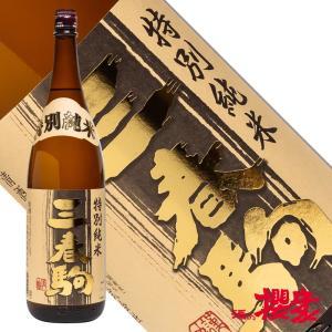 三春駒 特別純米酒 1800ml 日本酒 佐藤酒造 福島 地酒|sakenosakuraya