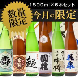 日本酒 今月の限定セット 1800ml×6本 日本酒 福島 蔵一 超 生粋左馬 極 会津中将 あぶくま ふくしまプライド。体感キャンペーン(お酒/飲料) sakenosakuraya