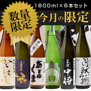 日本酒 今月の限定セット 厳選5蔵元 1800ml×5本セット 送料無料 福島 ふくしまプライド。体感キャンペーン(お酒/飲料) sakenosakuraya
