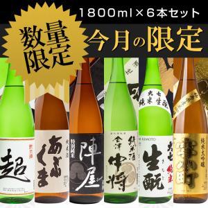 日本酒 今月の限定セット 1800ml×6本セット 送料無料 福島 一歩己 あぶくま 大七 人気一 会津中将 ほまれ ふくしまプライド。体感キャンペーン(お酒/飲料) sakenosakuraya