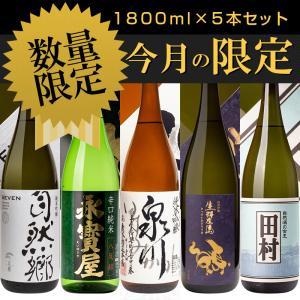 日本酒 送料無料 今月の限定セット 1800ml×5本セット 不倒翁 からはし 宮泉 一歩己 あぶくま 福島 地酒 体感キャンペーン(お酒/飲料) sakenosakuraya