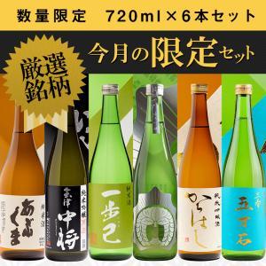 日本酒 今月の限定セット 720ml×6本セット  福島 ふくしまプライド。体感キャンペーン(お酒/飲料) sakenosakuraya