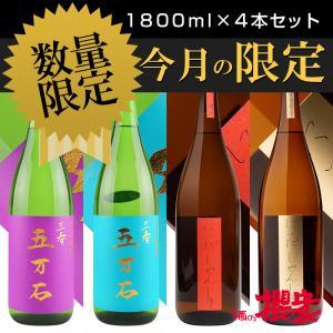 日本酒 今月の限定セット 1800ml×4本セット 送料無料 ふくしまプライド。体感キャンペーン(お酒/飲料)|sakenosakuraya