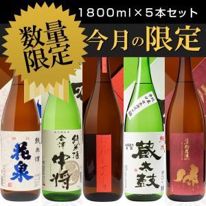 日本酒 今月の限定セット 1800ml×5本セット パート2 送料無料 ふくしまプライド。体感キャンペーン(お酒/飲料)|sakenosakuraya