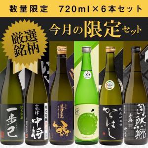 日本酒 今月の限定セット 720ml×6本セット 送料無料 ふくしまプライド。体感キャンペーン(お酒/飲料)|sakenosakuraya